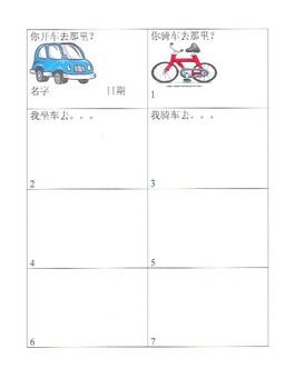Literacy- Transportation Chinese Mini book