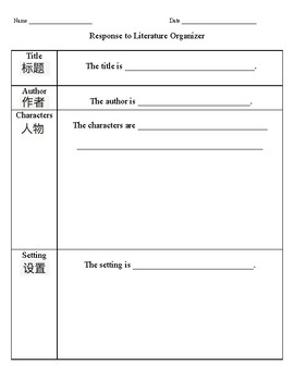 Literary Essay Organizer in English/Chinese