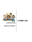 Literature Circle in Chinese