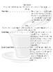 Literature Circles Reader's Cafe Menu