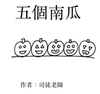 Little Chinese Reader: Five Pumpkins 小閱讀書: 五個南瓜