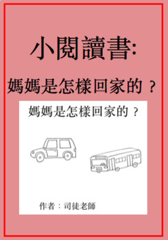 Little Chinese Reader: How Does Mommy Get Home? 小閱讀書: 媽媽是怎樣回家的?