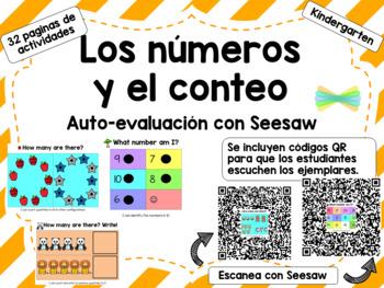 Los números y el conteo: Auto-evaluación con Seesaw