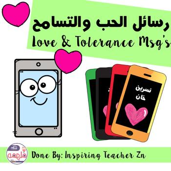 Love & Tolerance Msg's - رسائل الحب والتسامح