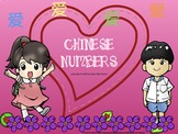 Chinese Numbers (Heart Edition)