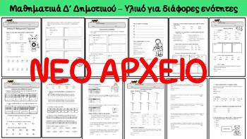 MAΘHMATIKA Δ TAΞHΣ (ΔIAΦOPA ΦYΛΛA EPΓAΣIAΣ)