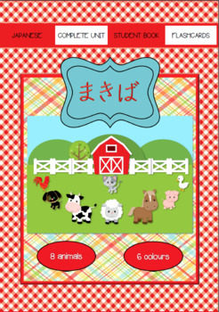 Japanese:MAKIBA: The Farm - a teaching kit for young learners