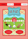 Japanese: MAKIBA: The Farm - a complete unit for young learners.