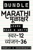 MARATHI   READ AND WRITE BUNDLE