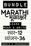 MARATHI | READ AND WRITE BUNDLE