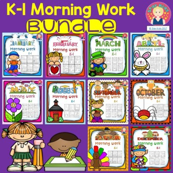 Back to School MORNING WORK BUNDLE FOR KINDERGARTEN AND FIRST GRADE