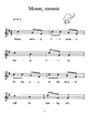 MOUSE MOUSIE a song for the Kodaly classroom