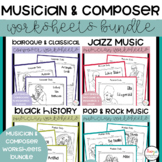 Musician and Composer Study Worksheets Bundle