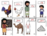 Madinah Book Reader Illistrated Vocabulary Flashcards (unit 1-3)
