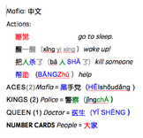 """""""Mafia"""" game template for Chinese classes"""