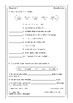 """Magic Tree House #48 """"A Perfect Time for Pandas"""" worksheets"""