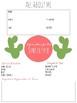 Mama + Teacher Cactus Planner