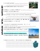 Man vs Wild Iceland (video worksheet)