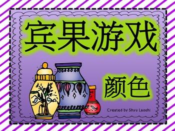 Chinese Mandarin Bingo - Colors