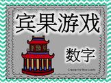 Chinese Mandarin Bingo - Numbers