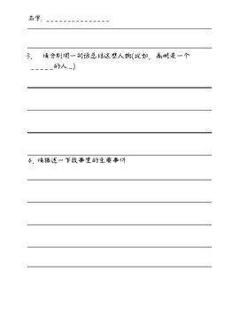 Mandarin Book Report