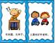 Mandarin Chinese 我上幼儿园