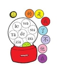 Mandarin Chinese 100 most used characters Gumball game set 1
