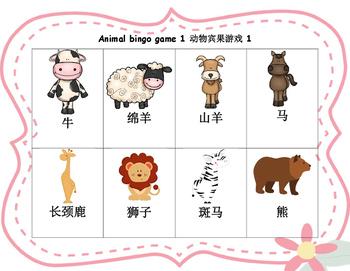Mandarin Chinese Animal Bingo game set II 动物宾果游戏 II