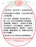 "Mandarin Chinese Animal unit ""I like, who likes"" game II 动物""我喜欢...谁喜欢?"" 游戏"