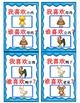 "Mandarin Chinese Animal unit ""I like, who likes"" game set II 动物""我喜欢...谁喜欢""游戏II"