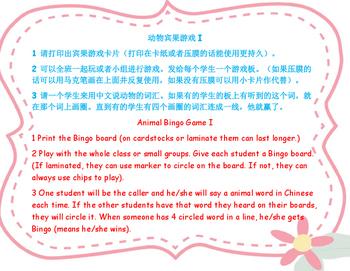 Mandarin Chinese Animal unit bingo game set I 动物宾果游戏I