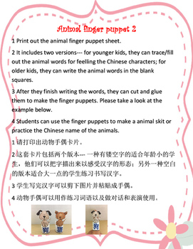 Mandarin Chinese Animal unit finger puppet 2 动物手偶2