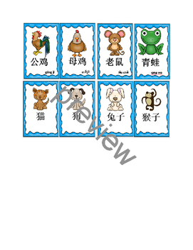 Mandarin Chinese Animal unit flashcards and video 1 动物词卡及视频