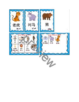 Mandarin Chinese Animal unit flashcards and video bundle 2 动物词卡和视频2