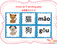 Mandarin Chinese Animal unit matching card game set I 动物配对词卡游戏