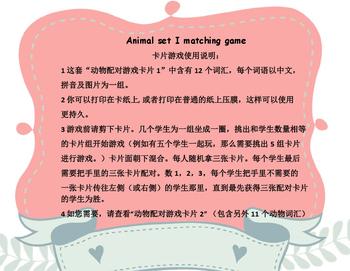 Mandarin Chinese Animal unit matching card game set I 动物配对词卡游戏