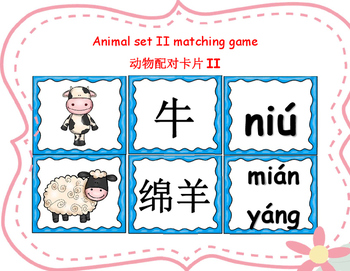 Mandarin Chinese Animal unit matching card game set II 动物配对词卡游戏II