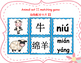 Mandarin Chinese Animal unit matching card game set II 动物配对词卡游戏II