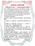 Mandarin Chinese Body parts unit monster game bundle 中文身体部位小怪物游戏集