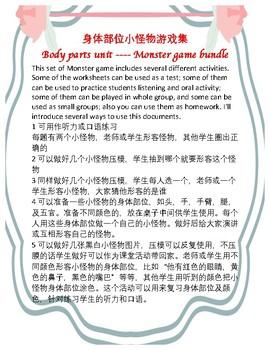 Mandarin Chinese Body parts unit monster game bundle 中文身体部位小怪物游戏集