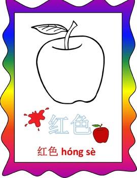 Mandarin Chinese Color book 中文颜色书