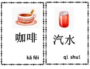 Mandarin Chinese Drink flashcards classroom size 饮料大词卡