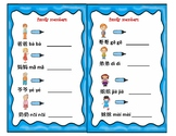 Mandarin Chinese Family member unit words writing practice sheet 家庭成员汉字书写练习