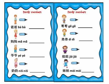 Mandarin Chinese Family member unit words writing practice sheet 家庭成员汉字书写练习