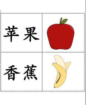 Mandarin Chinese Fruit Bundle