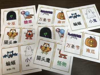Mandarin Chinese Halloween flashcards 万圣节中文词卡