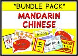 Mandarin Chinese Language (BUNDLE PACK)