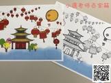 Mandarin Chinese Moon Festival art projects 中秋节创意美工活动