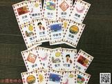 Mandarin Chinese Moon Festival flashcards中秋节词卡