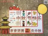Mandarin Chinese Moon Festival flipbook 中秋节叠叠书